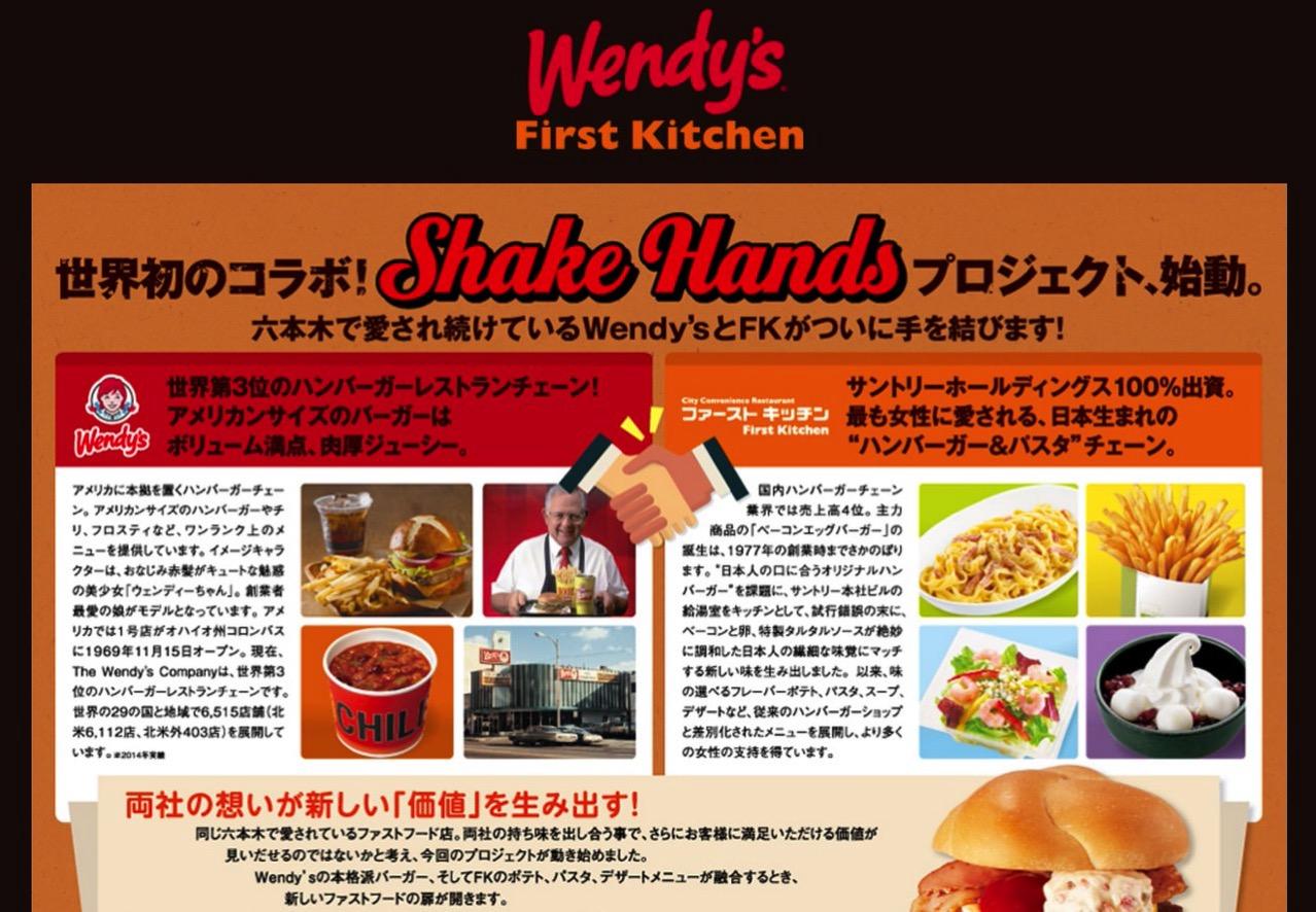 1店舗しかないウェンディーズが136店舗あるファーストキッチンを買収した理由
