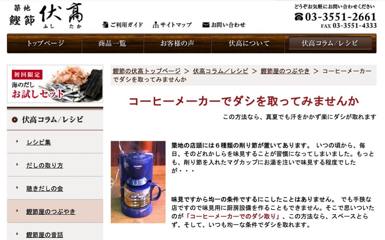 コーヒーメーカーで出汁をとるナイスアイデア!そこで982円のコーヒーメーカーはいかがです?