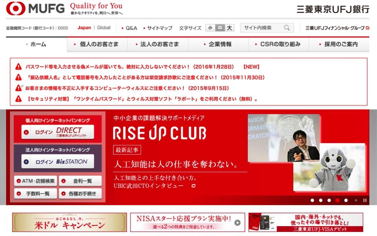 三菱東京UFJ、独自の仮想通貨「MUFGコイン」発行へ