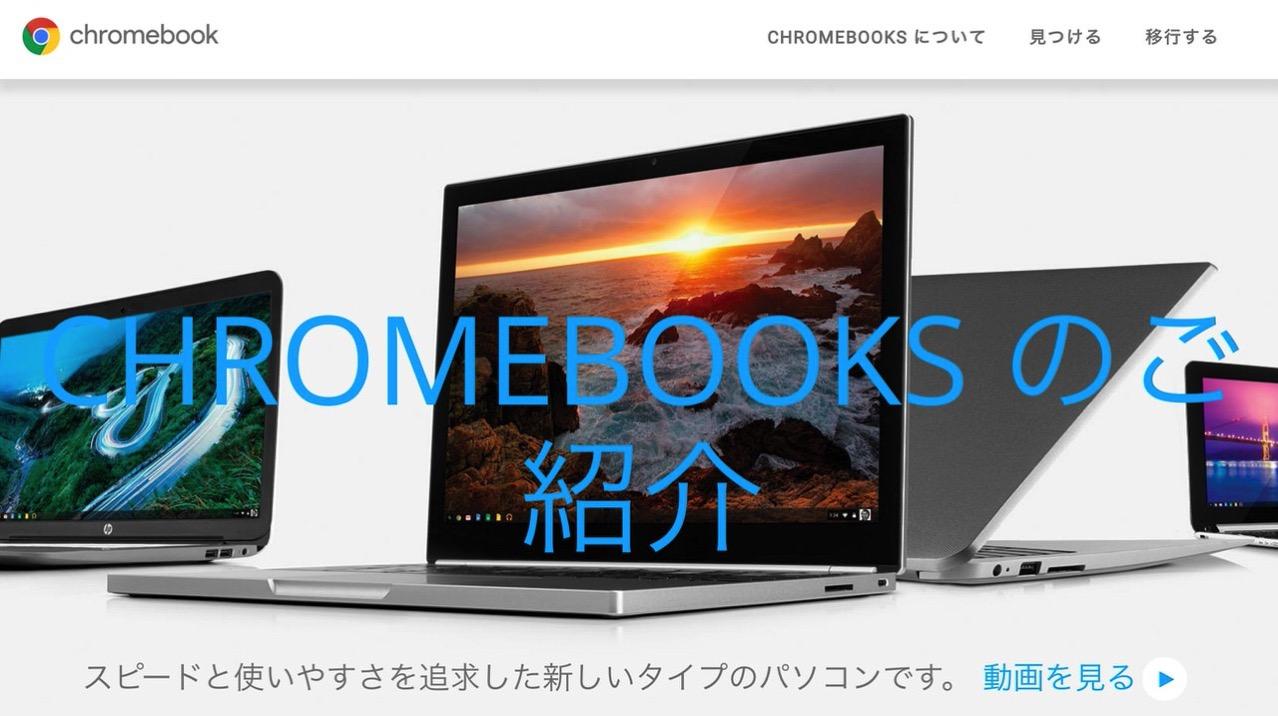 Google「Chromebook」でAndroidアプリを2016年後半より使用可能に