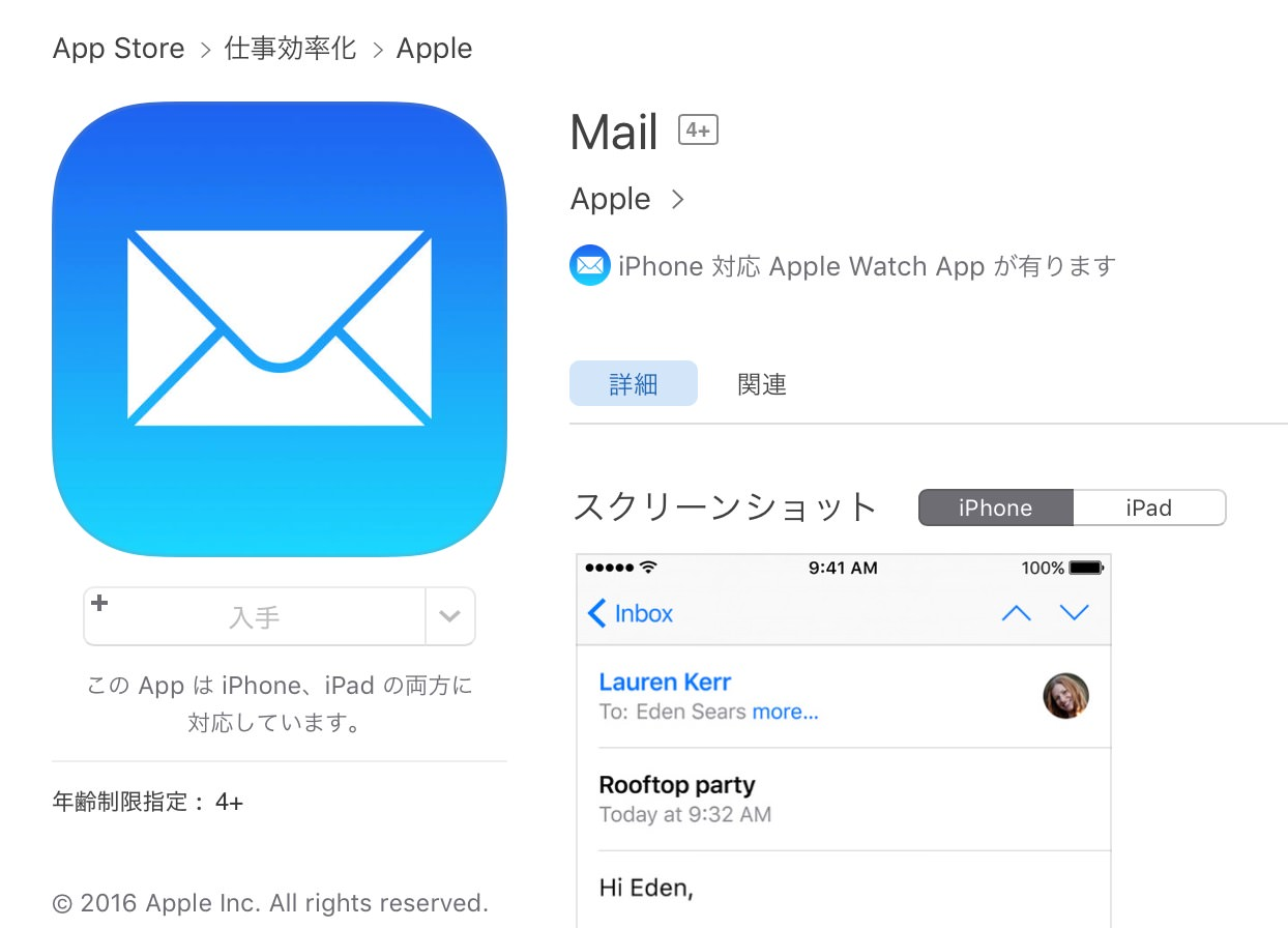 「iOS 10」Appleの純正アプリを削除可能に 〜App Storeから再インストール可能