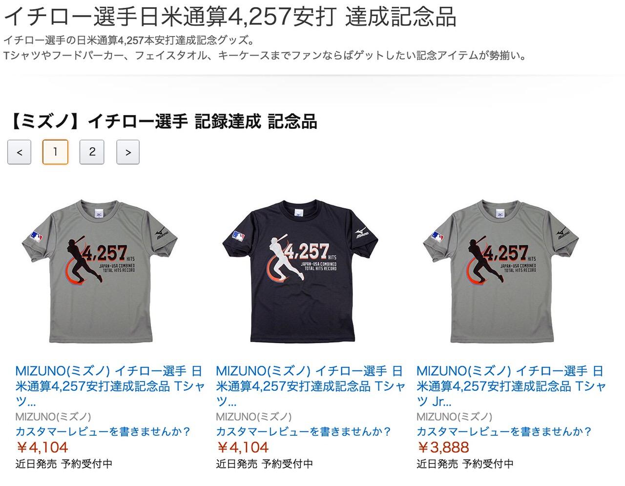 Amazon「イチロー選手日米通算4,257安打 達成記念グッズ」取扱開始 → Tシャツやパーカーの予約受付中