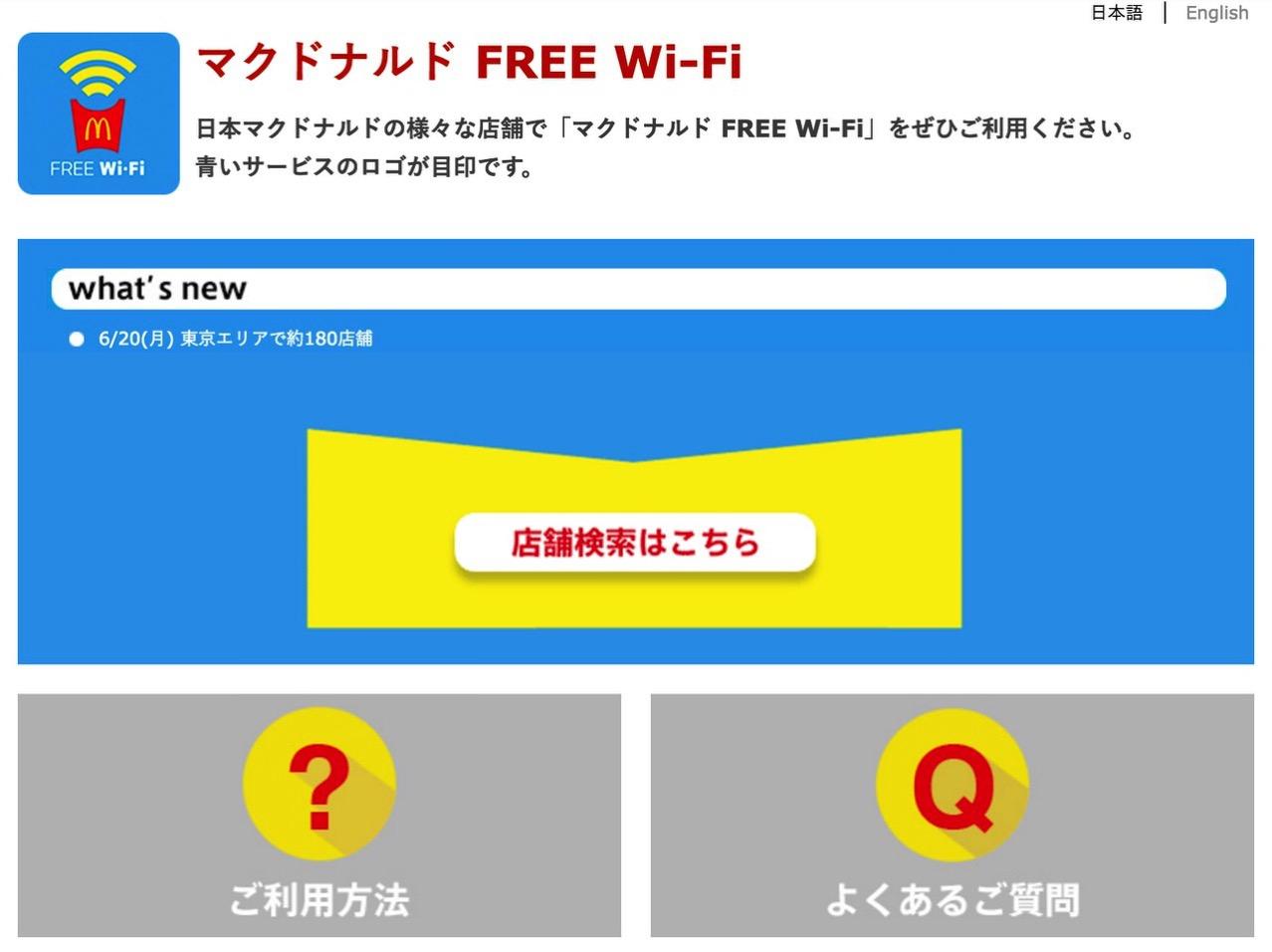 マクドナルドの約1,500舗に無料WiFi「マクドナルド FREE Wi-Fi」導入へ(2016年6月20日開始)