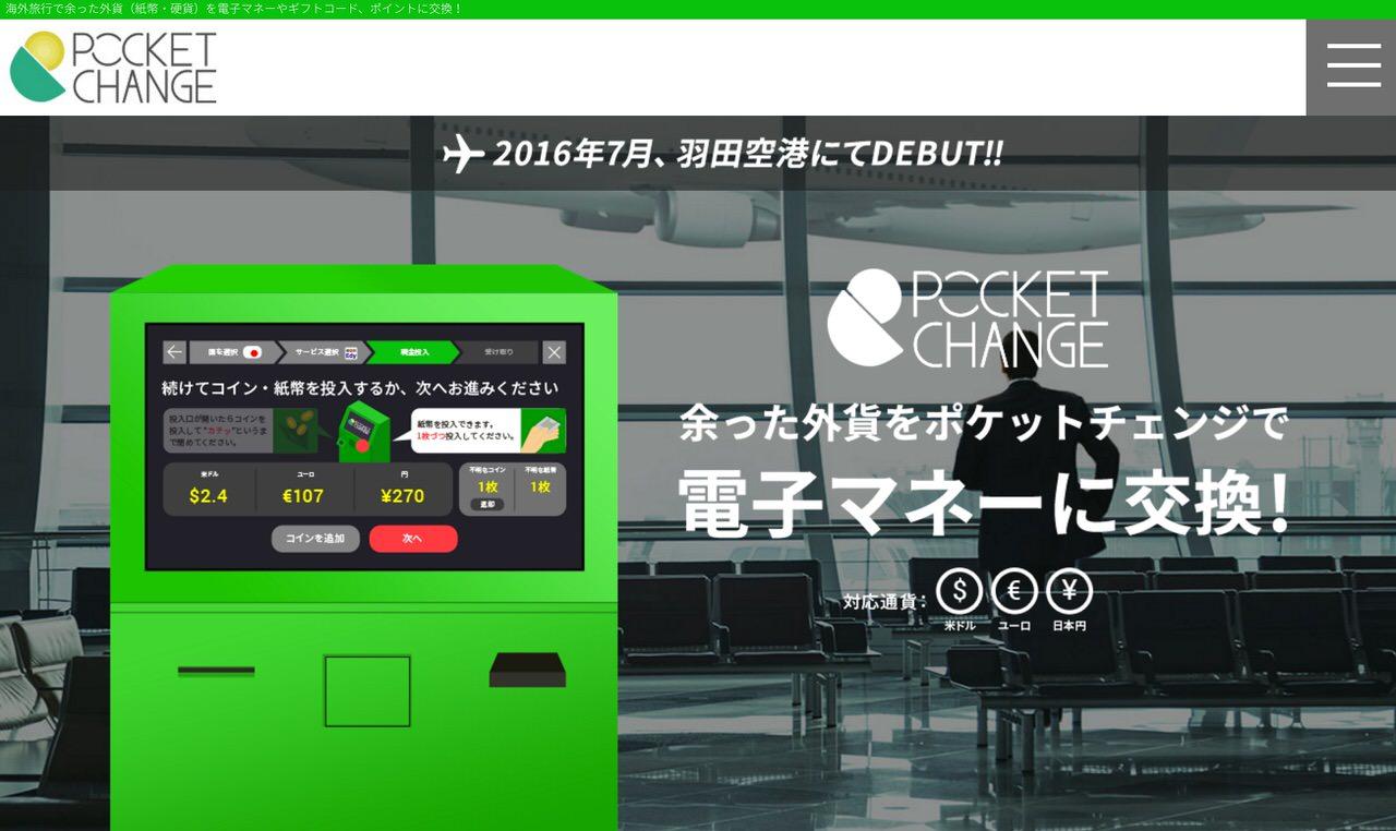 「ポケットチェンジ」海外旅行で余った外貨を電子マネーやギフトコードに交換できる端末が羽田空港に登場