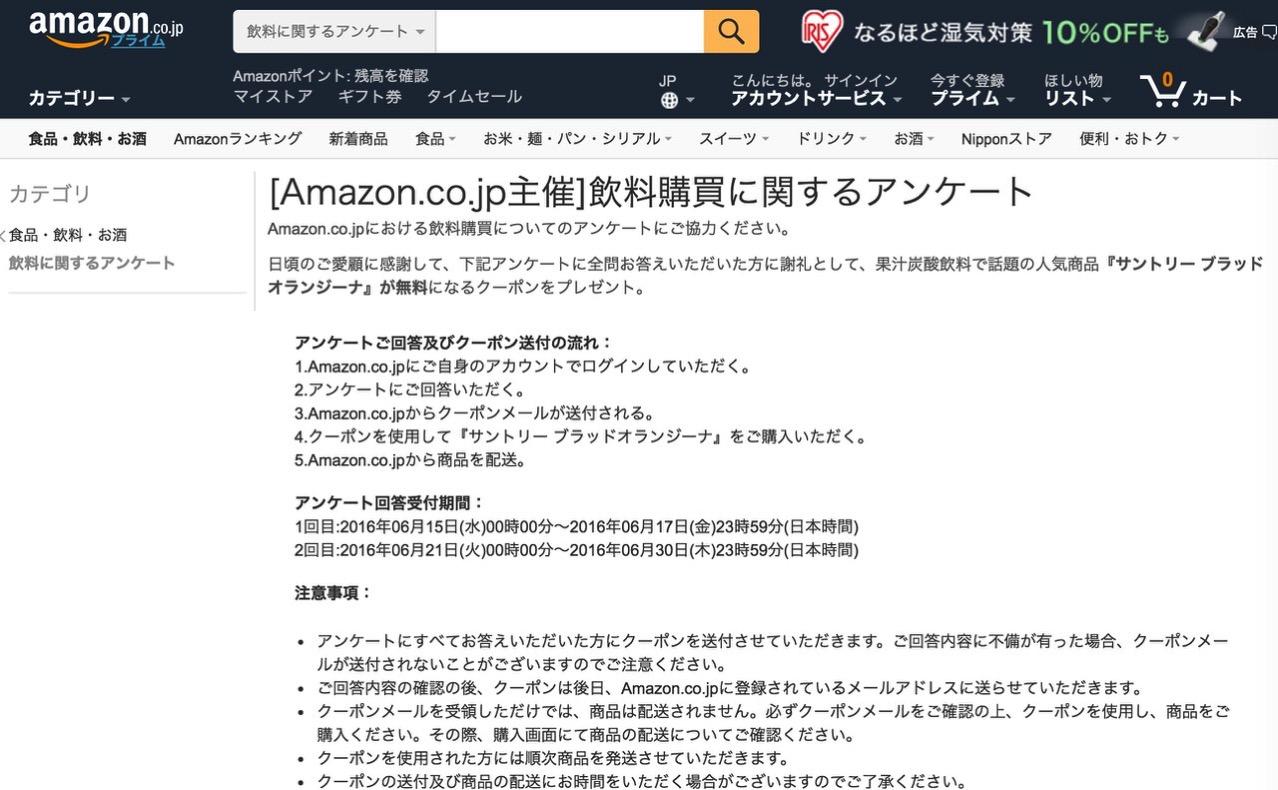 【無料】Amazonで「サントリー ブラッドオランジーナ」が無料で24本貰えるアンケートを2016年6月21日0時から開始!
