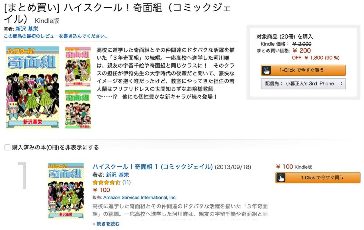【Kindle】「ハイスクール!奇面組」20冊のまとめ買いが90%オフの200円