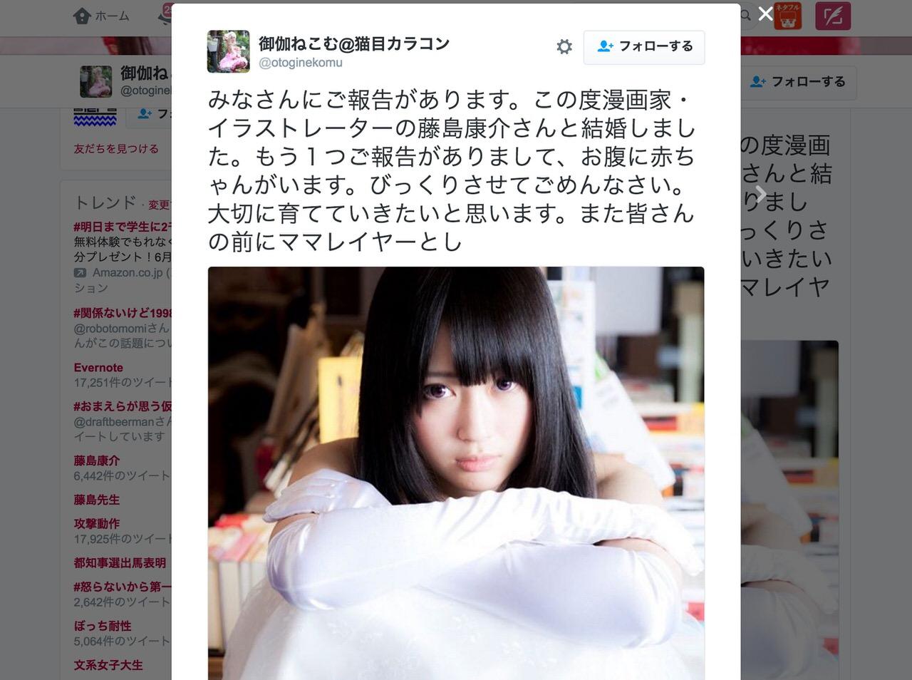 ああっ逮捕しちゃうぞ!コスプレイヤー御伽ねこむ(20歳)、マンガ家藤島康介(51歳)と結婚&妊娠を発表