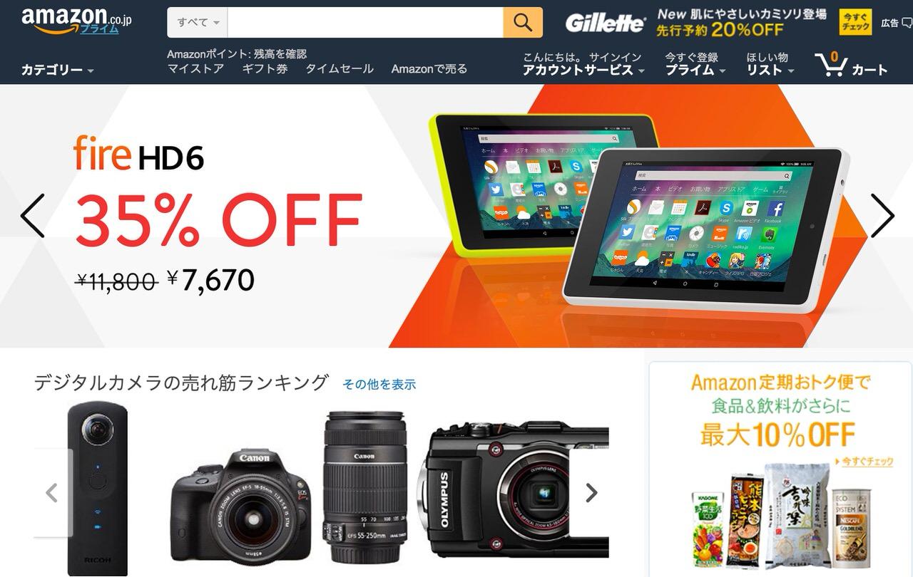 Amazon、日本国内売上高1兆円 〜国内8位の小売業に