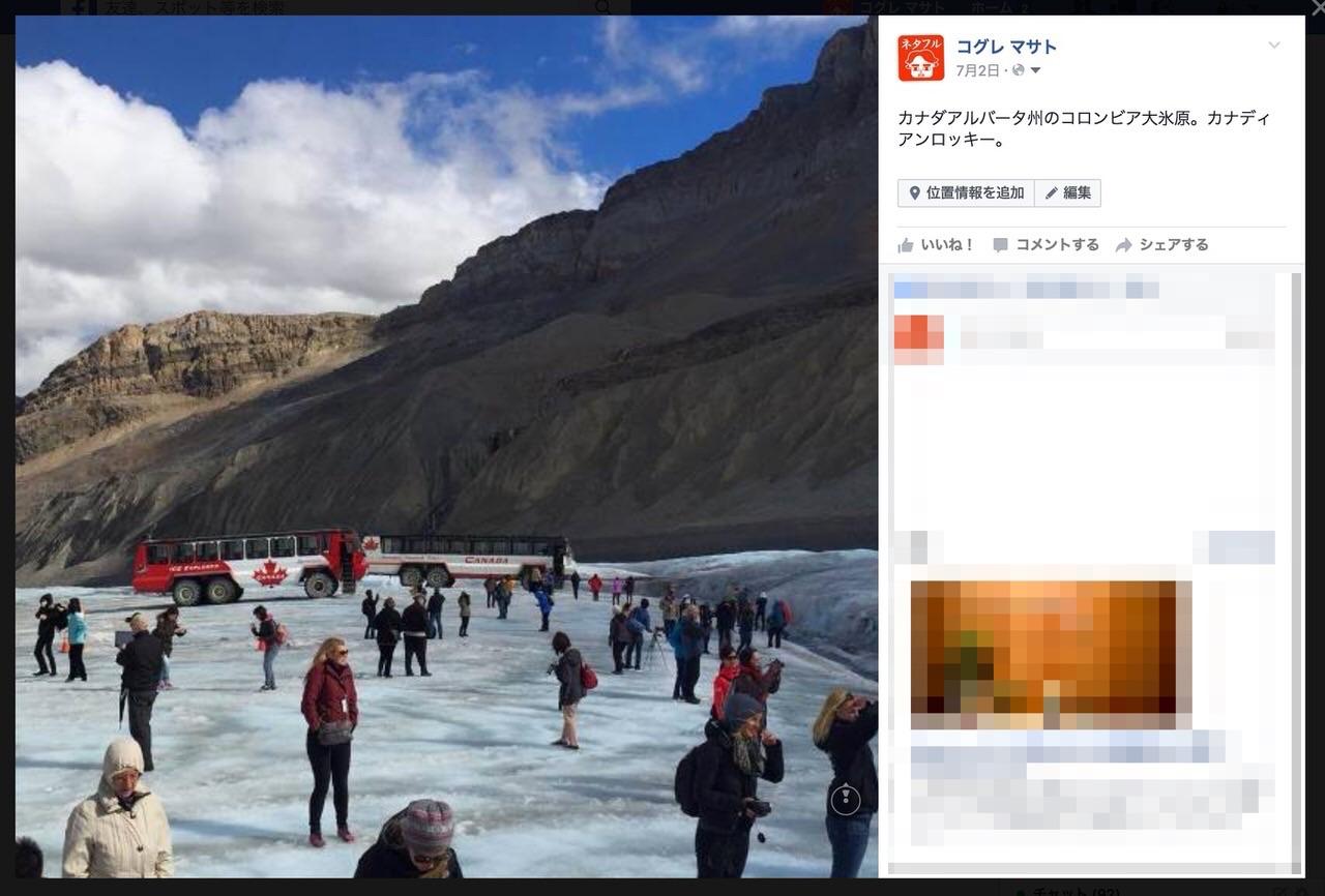 iPhoneのパノラマ写真はFacebookに投稿して公開すると良さそう