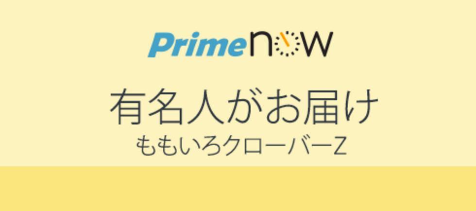 【プライムデー2016】Prime Nowの有名人がお届けに「ももいろクローバーZ」が登場!
