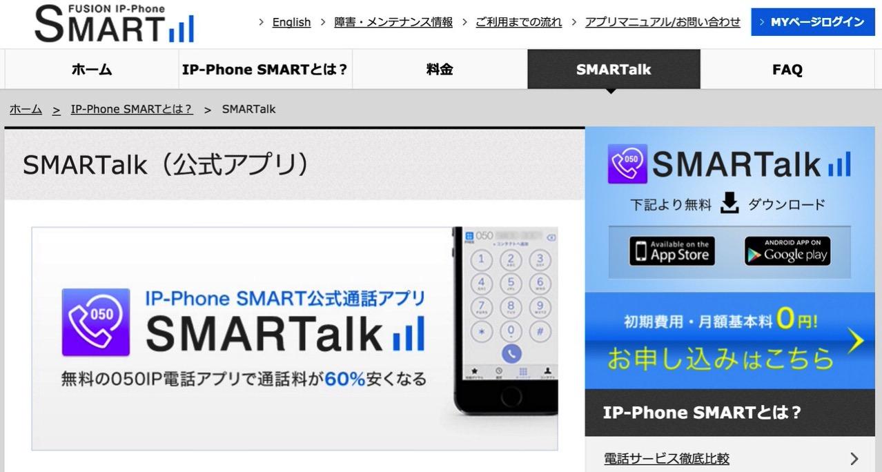 格安SIM利用者が使っている通話料を節約するためのアプリ
