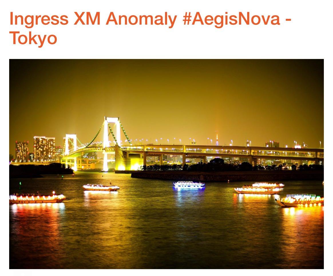 【Ingress】「AegisNova(イージスノヴァ)」参加の注意点 → チケットは印刷が必要!