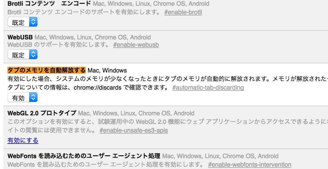 Google Chromeが重いと感じた時にする設定「タブのメモリを自動解放する」