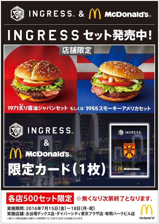【Ingress】お台場でマクドナルドとコラボ「INGRESSセット」注文で限定コラボカード