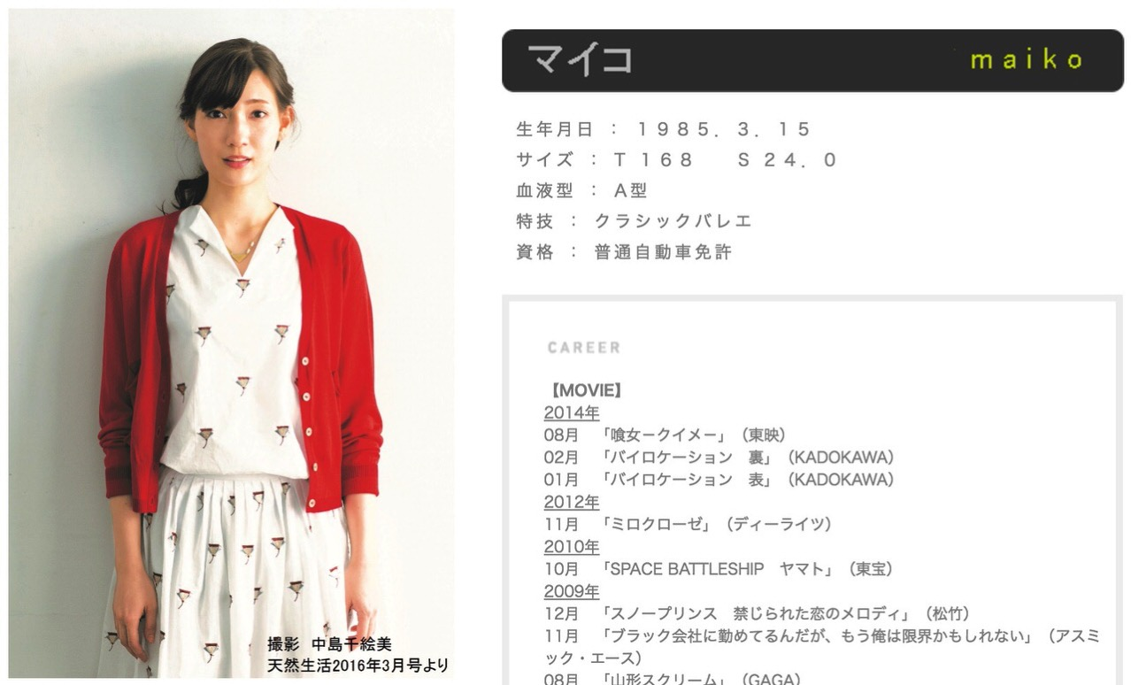妻夫木聡、女優のマイコと結婚