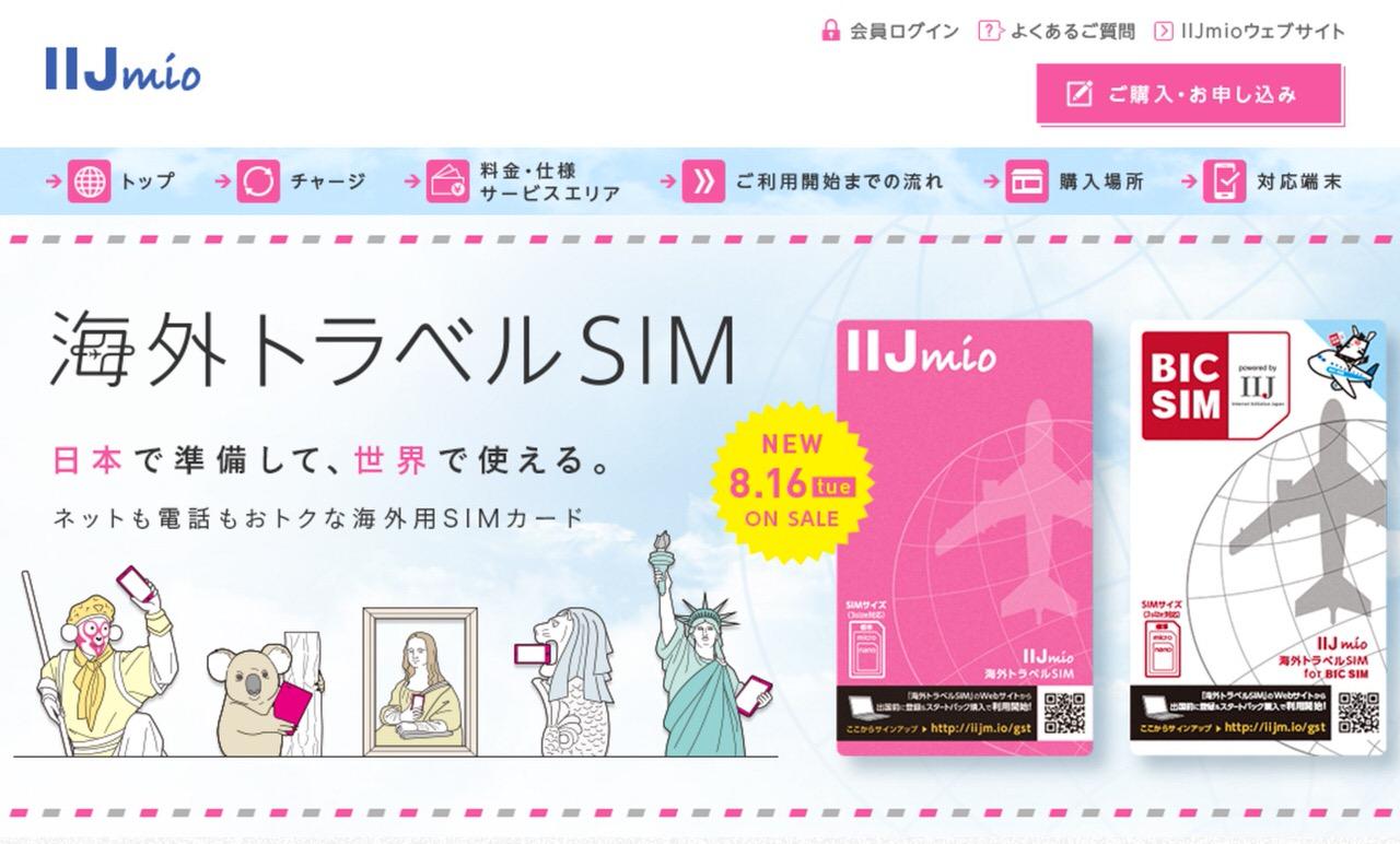 【IIJmio】海外どこでも均一料金のプリペイドSIMカード「IIJmio海外トラベルSIMサービス」