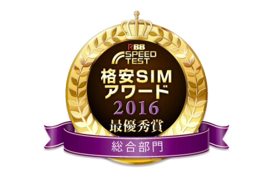 「格安SIMアワード2016」総合満足度で最優秀賞はIIJmioとFREETEL SIM