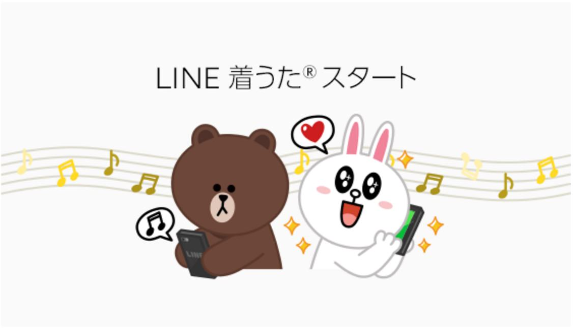 【LINE】無料通話の呼び出し音にLINE MUSICの楽曲を設定できる「LINE着うた」開始
