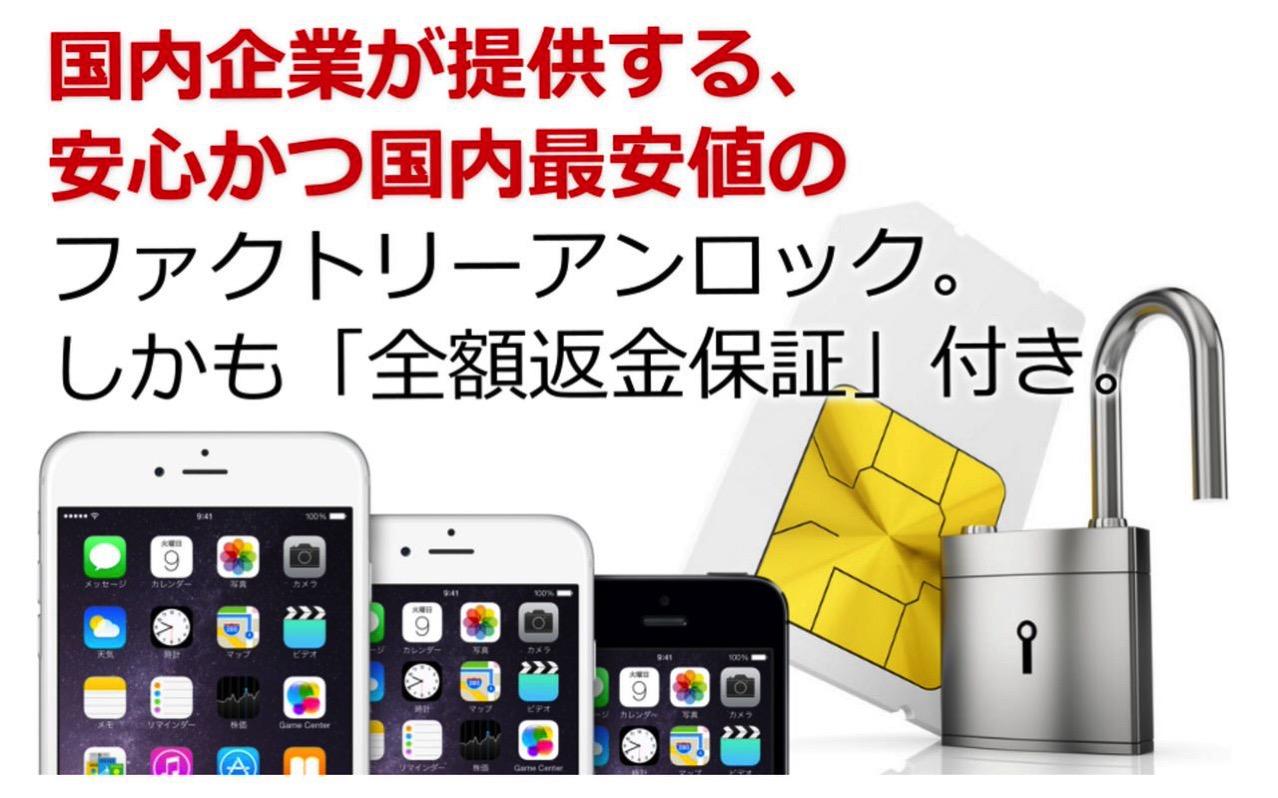 iPhoneをSIMフリー化するファクトリーアンロックを提供する国内企業が登場