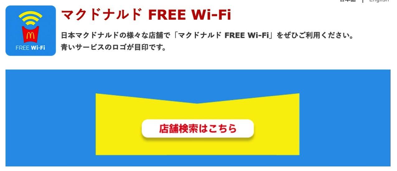 「マクドナルド FREE Wi-Fi」使ってみた 〜TwitterやFacebookのアカウントですぐに使えて速度は約15Mbps