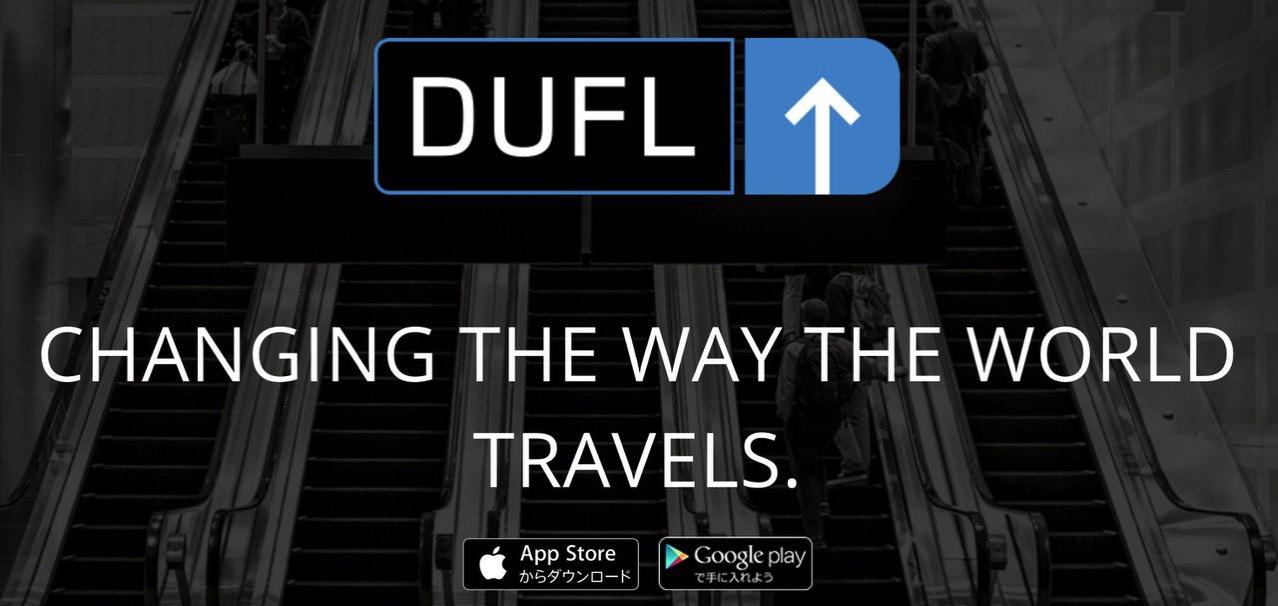 預けた荷物を指定の場所へ届けてさらに回収したら洗濯までしてくれるクラウドクローゼット「DUFL(ダフル)」