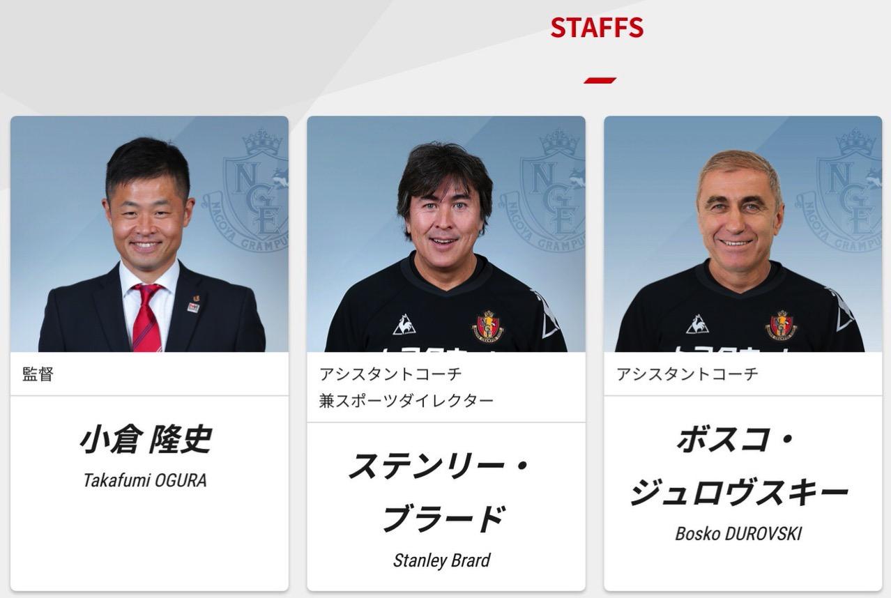 名古屋グランパス・小倉隆史監督を解任 〜後任はジュロブスキーコーチが内部昇格か
