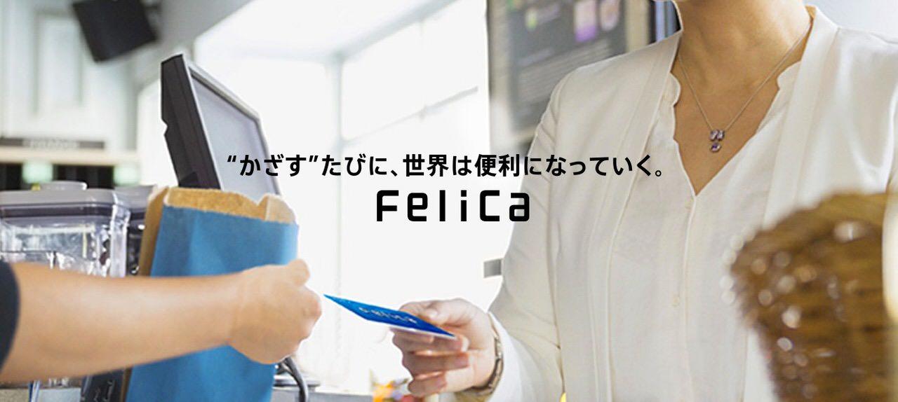 【iPhone 7/7 Plus】Felica対応か?iPhoneがおサイフケータイに