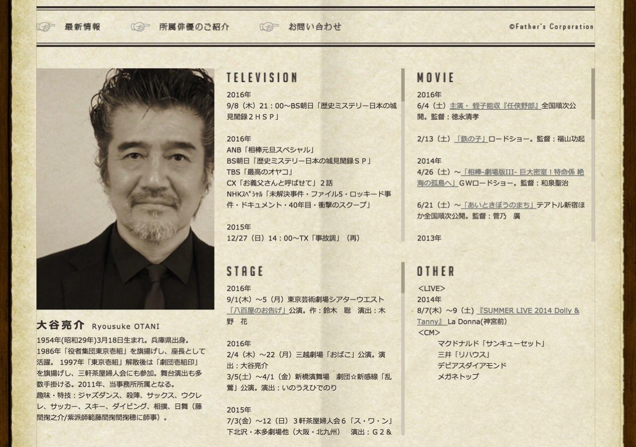 高畑裕太容疑者の父親は大谷亮介