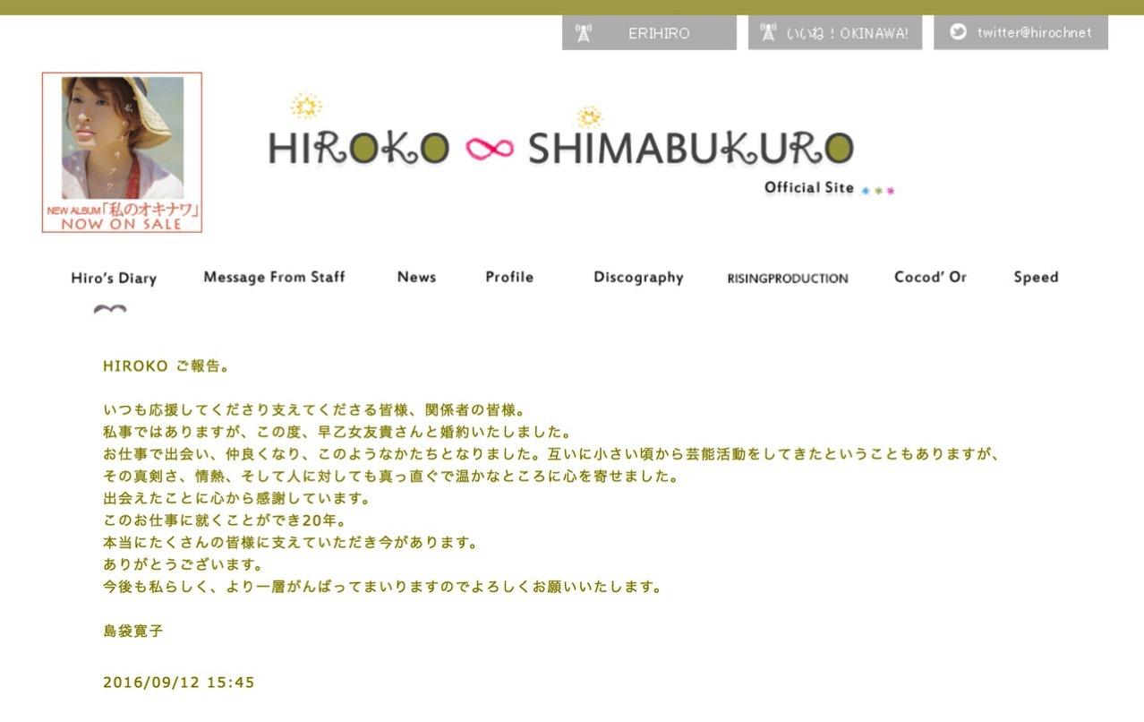 島袋寛子(32)、早乙女友貴(20)と婚約 〜西山茉希と義理の姉妹に