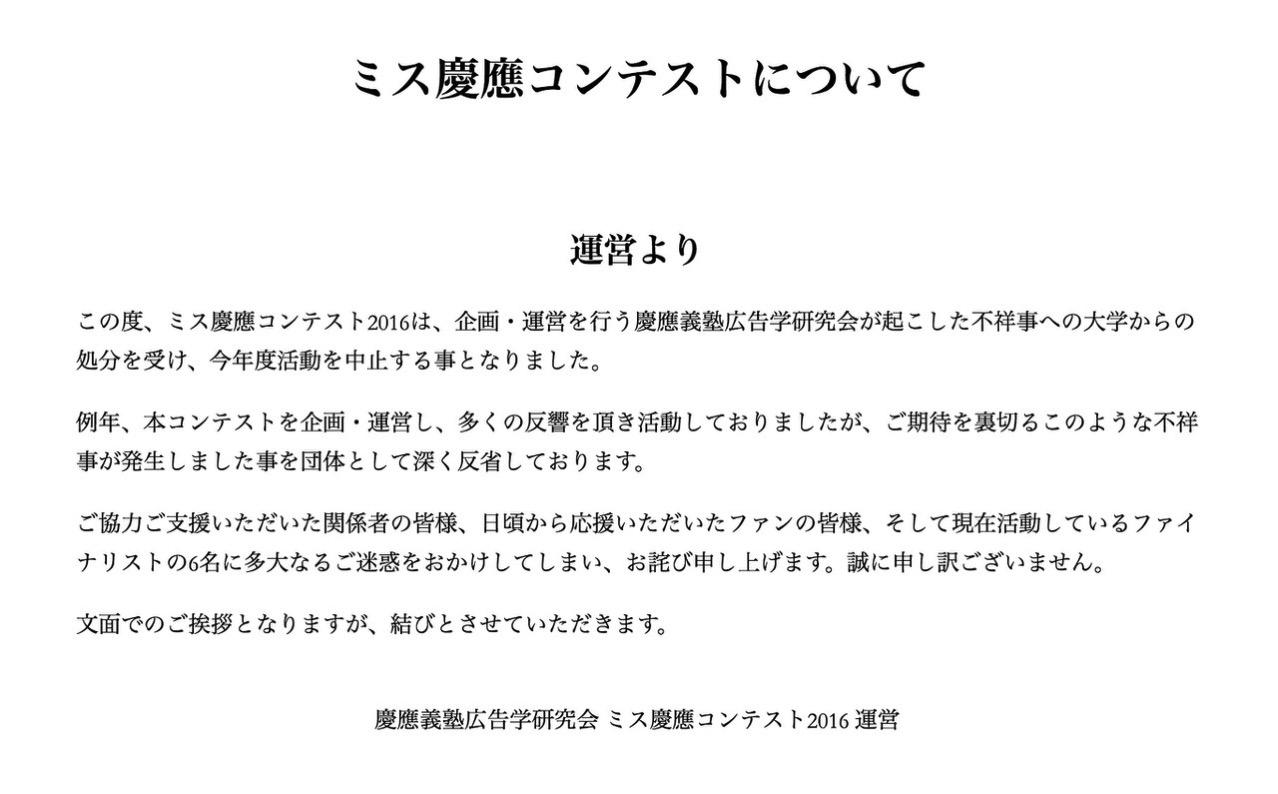 「ミス慶応」運営する慶応義塾広告学研究会の未成年飲酒により中止に