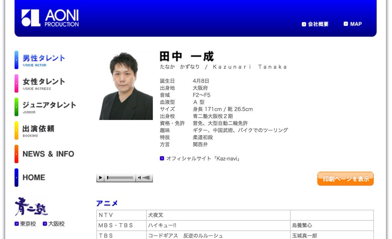 声優・田中一成、脳幹出血のため死去