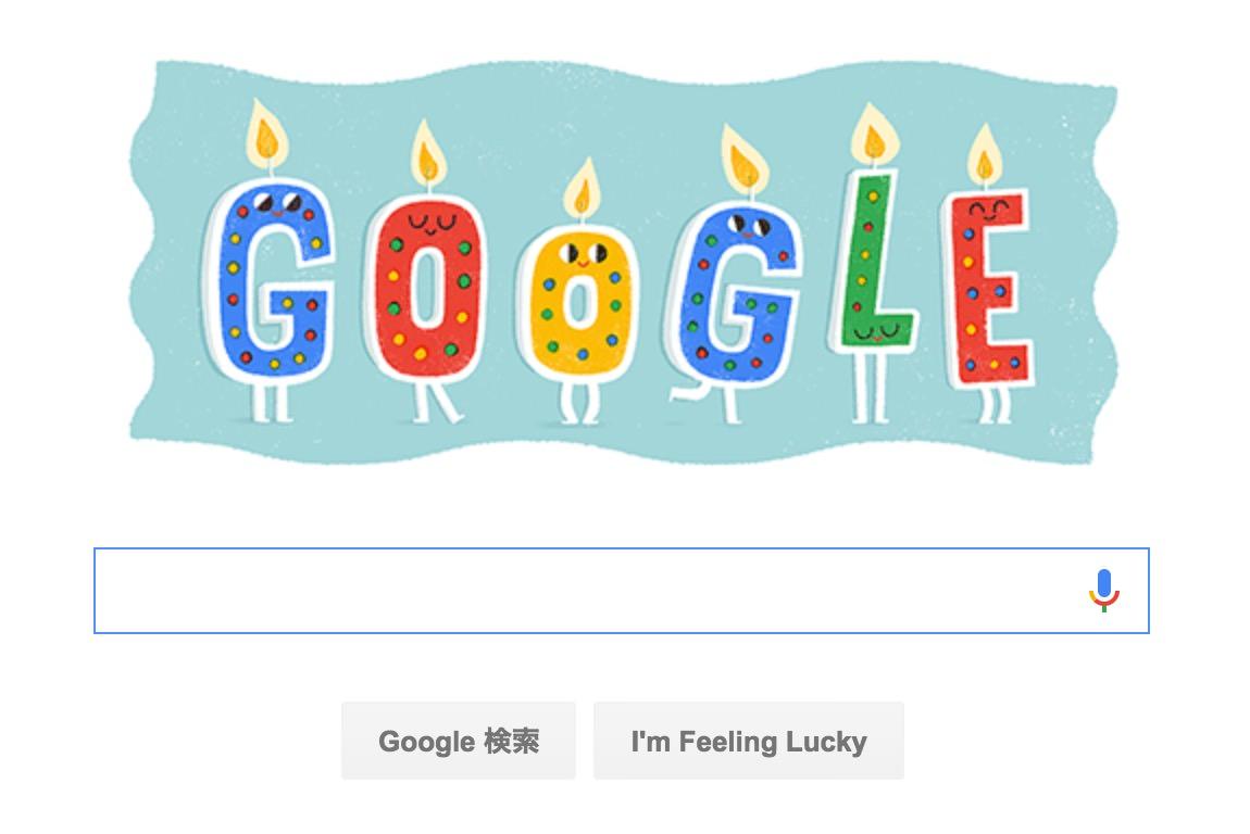 誕生日にGoogleにアクセスすると祝ってくれる