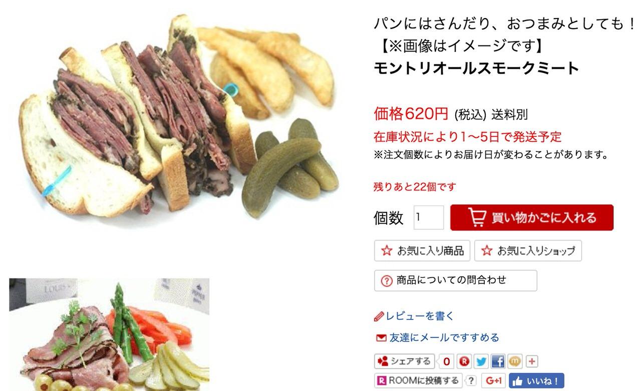 「スモークミート」楽天市場で発見!1個620円!