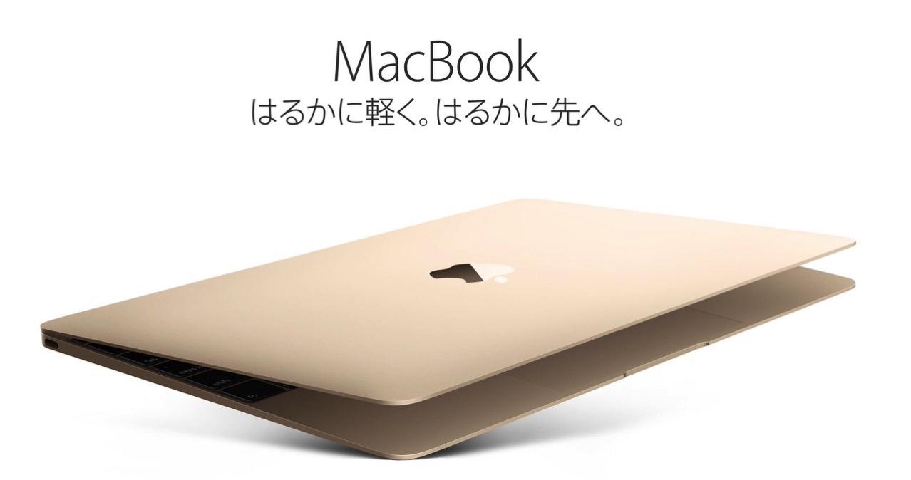Apple「MacBook」を値下げ 〜256GBモデルは2万円オフの128,800円