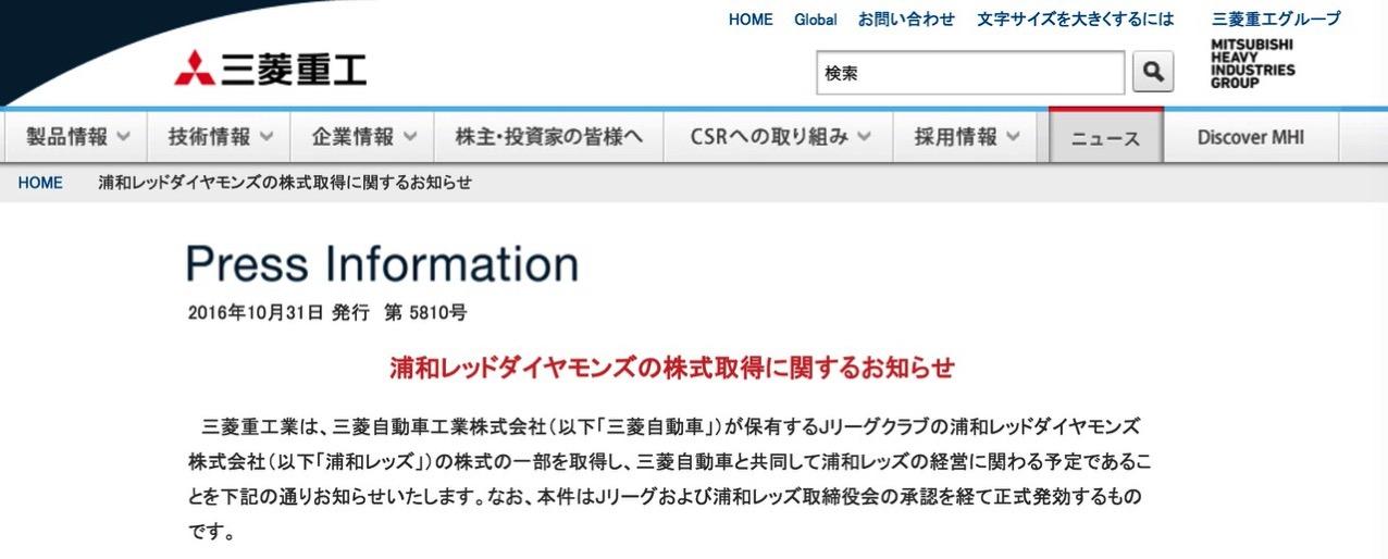 三菱重工業、三菱自動車工業より浦和レッズの株式の一部を取得と発表