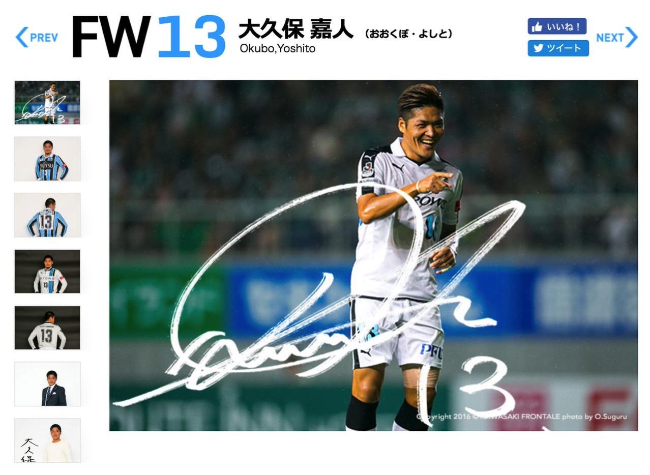 フロンターレ川崎・大久保嘉人、FC東京への移籍を名言