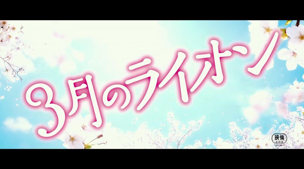 【動画】神木隆之介の桐山零がそのままや‥‥実写映画化される「3月のライオン」特報動画が公開