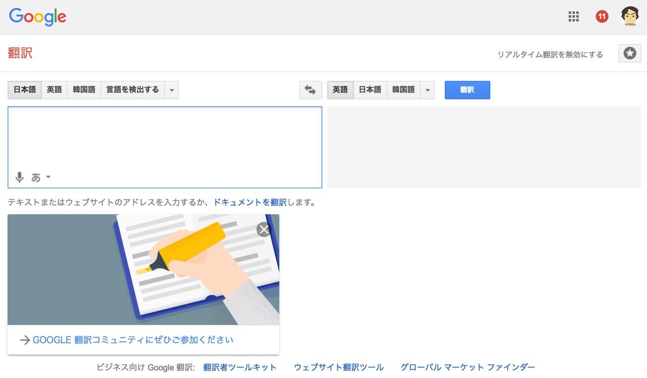 Google翻訳がディープラーニングで精度が上がったというのでJ-POPを英語にしてから日本語に逆変換してみた