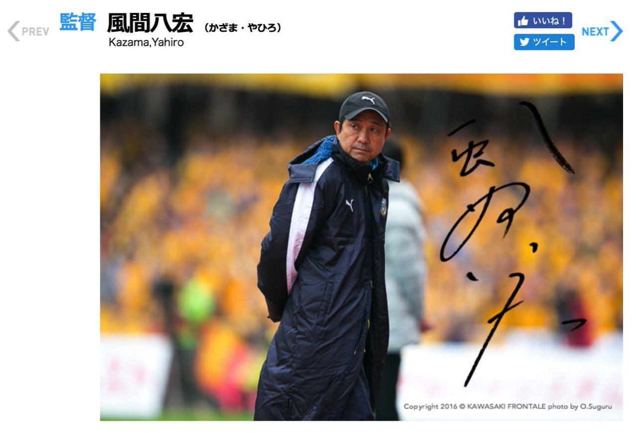 川崎フロンターレを退団する風間監督、2017シーズンは名古屋グランパスの監督就任が濃厚に