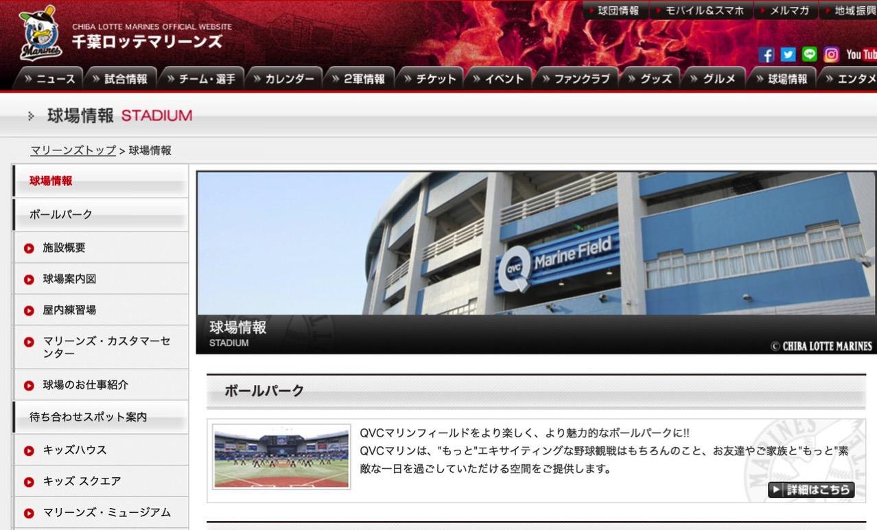 【ネーミングライツ】QVCマリンフィールドの新球場名は「ZOZOマリンスタジアム」
