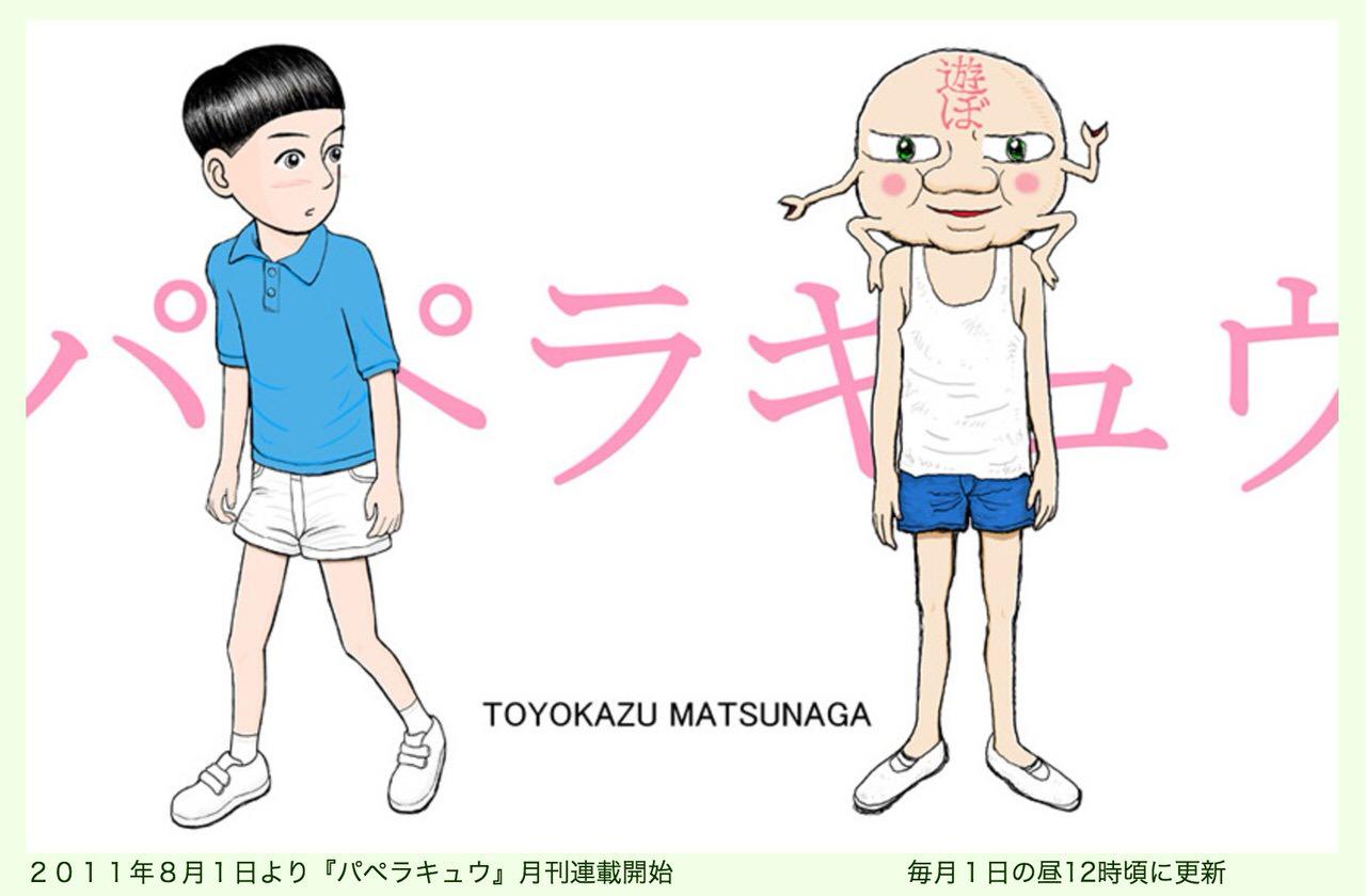 蟹のような手が頭に生える奇病を描くマンガ「パペラキュウ」読み始めると止まらないので要注意!