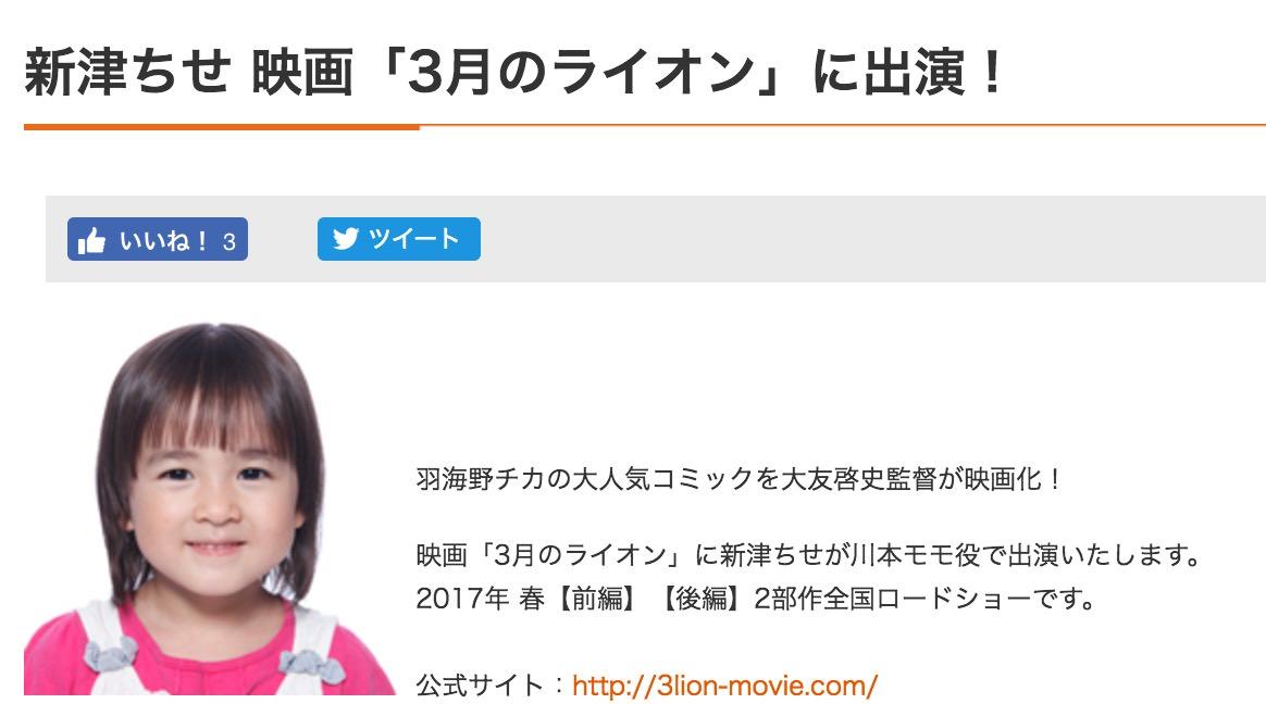 実写版「3月のライオン」モモ役・新津ちせの父親は新海誠監督