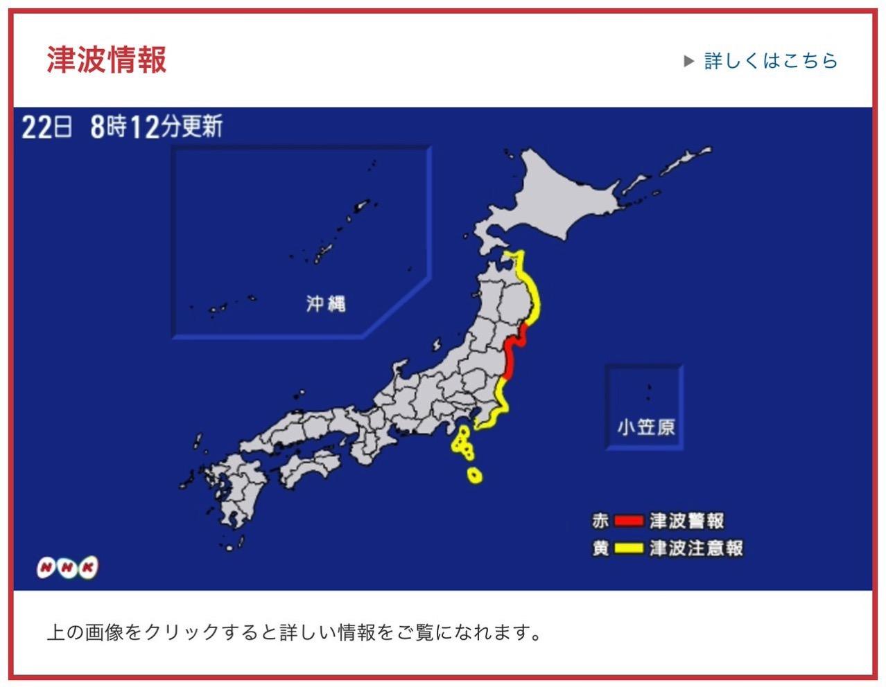 福島県などで震度5弱の地震 → 東北地方沿岸などで津波警報が発令中
