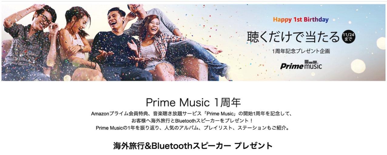 Amazon「Prime Music」1周年を記念し聴くだけで当たるプレゼント企画を実施