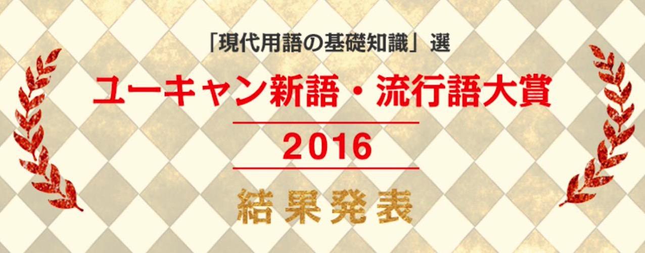 【ユーキャン新語・流行語大賞 2016】年間大賞は「神ってる」 〜ポケモンGO、PPAPもトップテンに