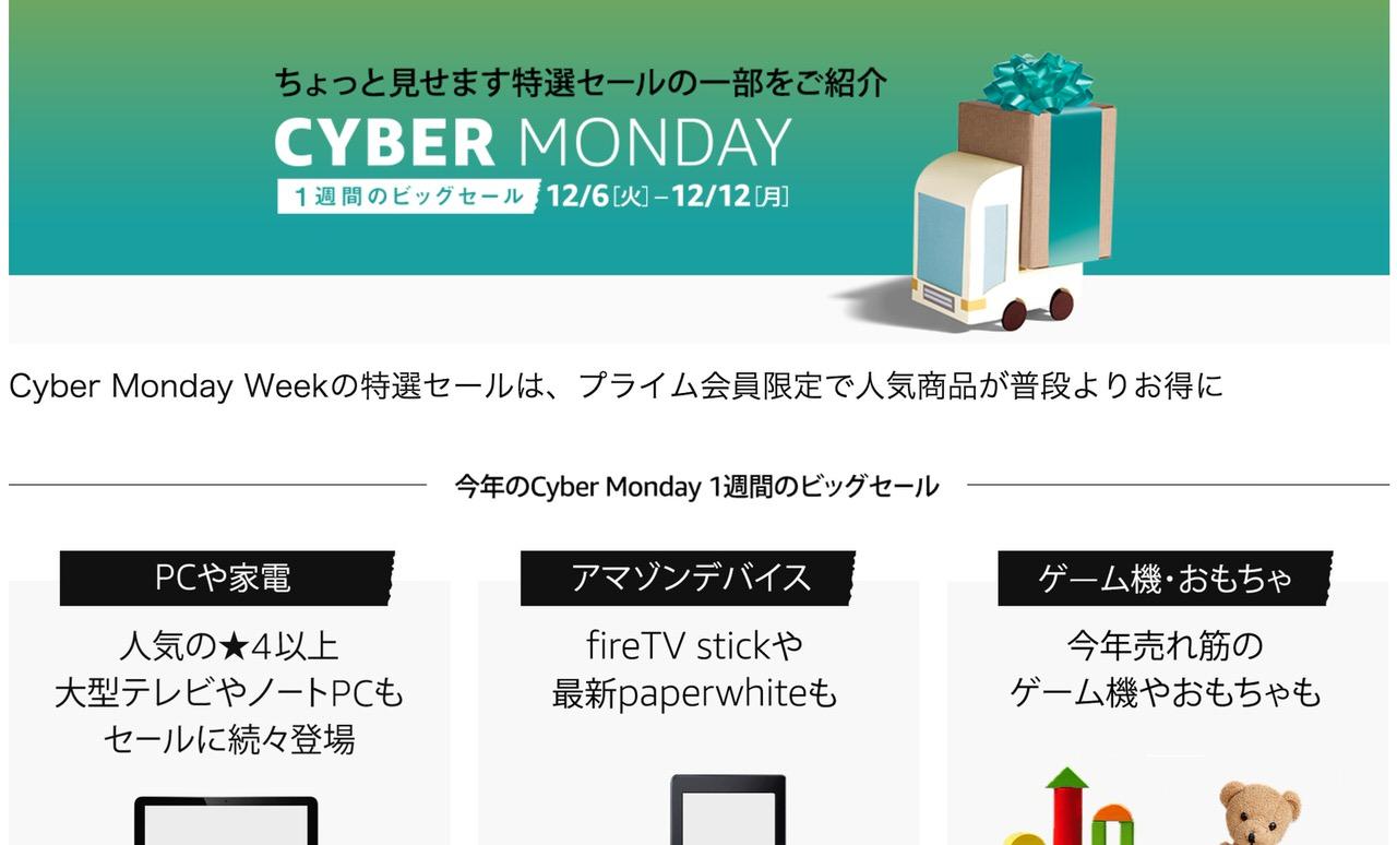 Amazon、1週間のビッグセール「サイバーマンデーセール」12月6日〜12日に開催