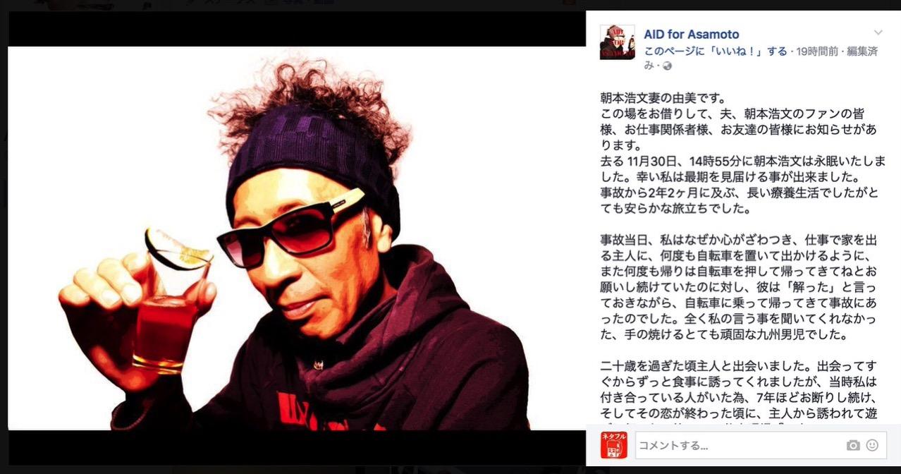 元「MUTE BEAT」朝本浩文、死去