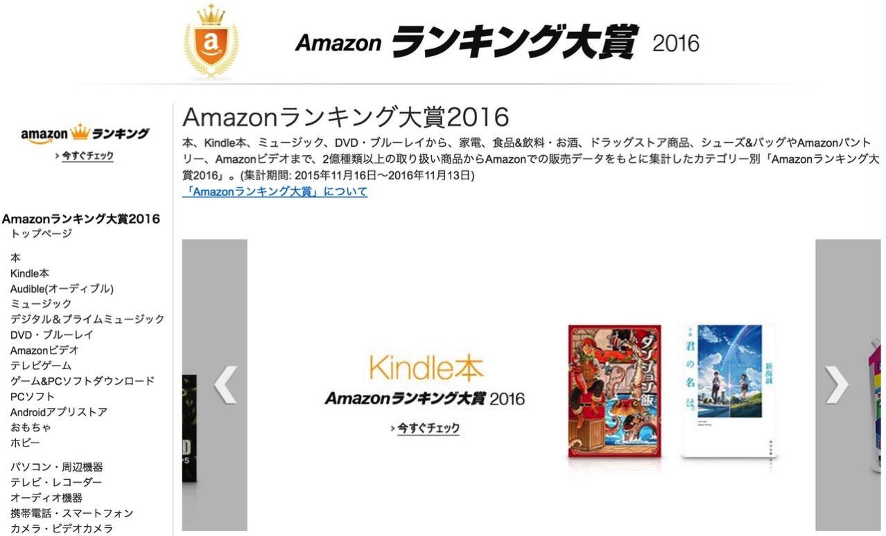 「Amazonランキング大賞 2016」2億種類以上の商品から販売データをもとに集計したランキング