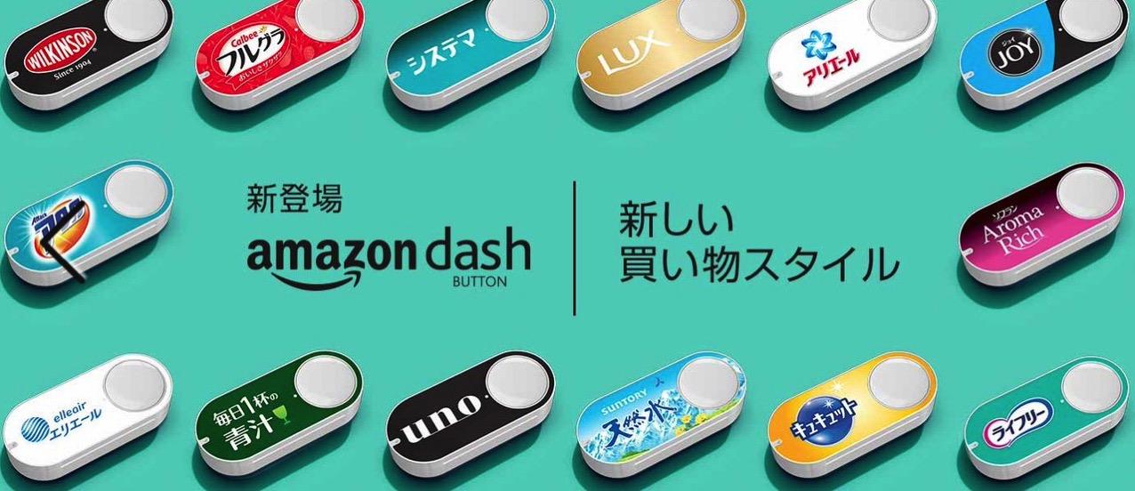 「Amazon Dash Button(ダッシュ・ボタン)」ワンプッシュで商品が届く物理ボタンが日本にも登場