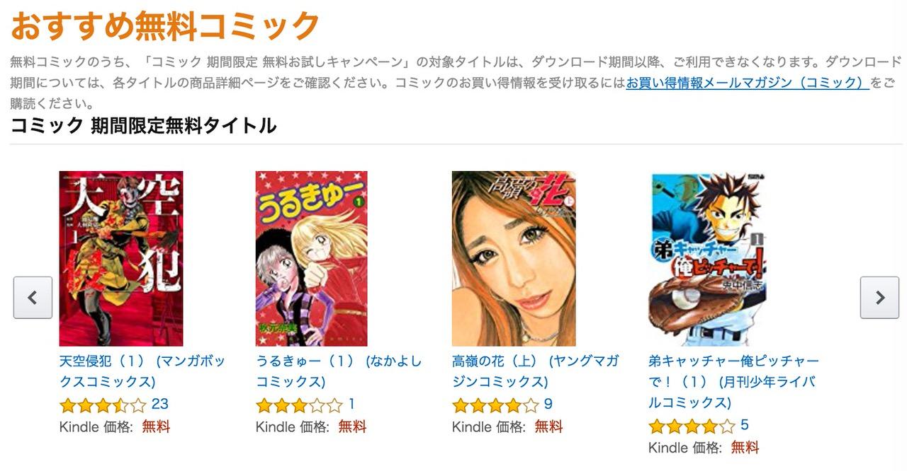 【Kindle】「逃げ恥」が「おすすめ無料コミック」にあるよ!1巻が0円で読める